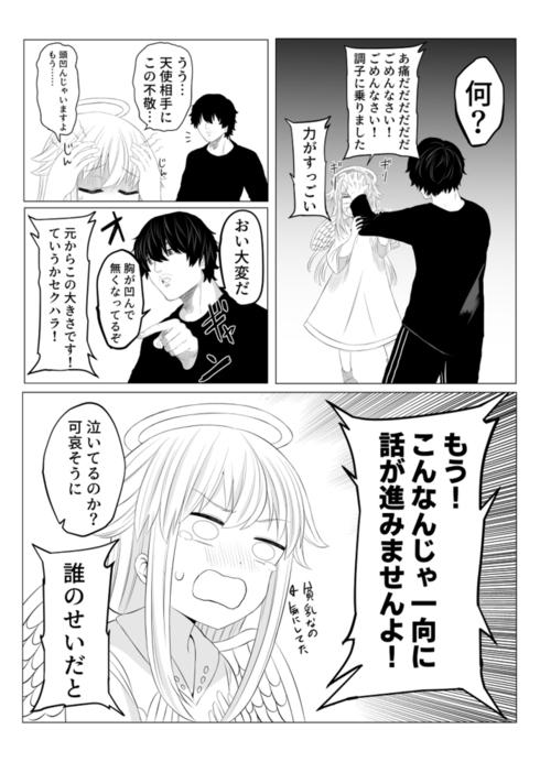 恋のポンコツキューピッド13