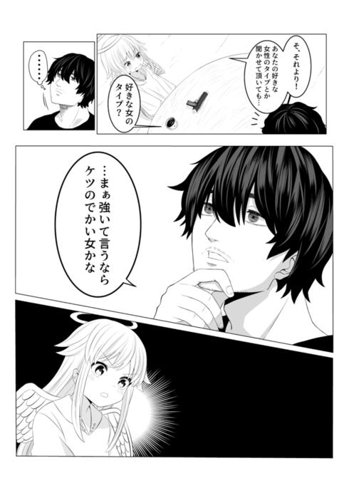 恋のポンコツキューピッド14