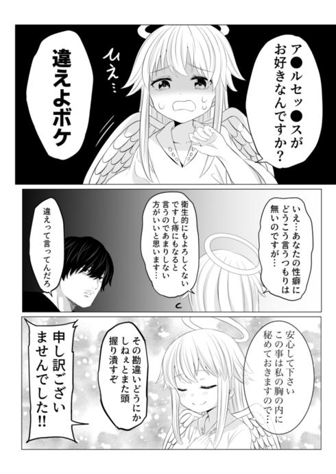 恋のポンコツキューピッド15