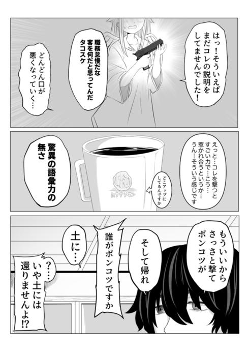 恋のポンコツキューピッド16