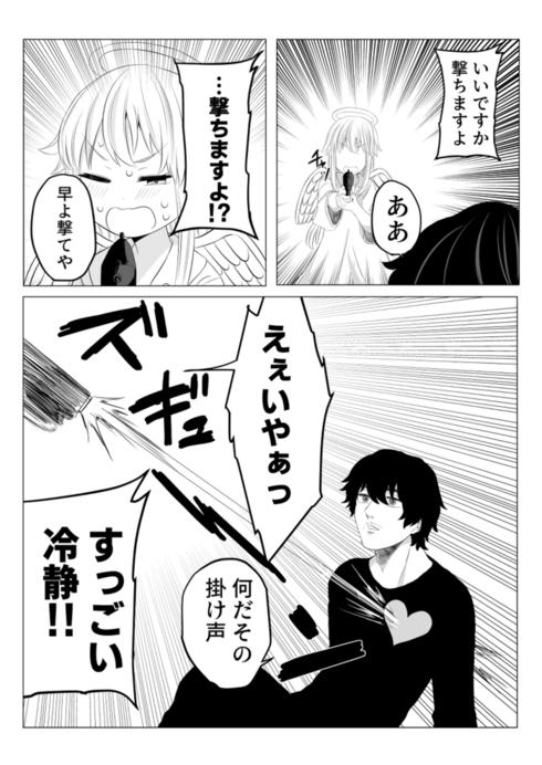 恋のポンコツキューピッド17