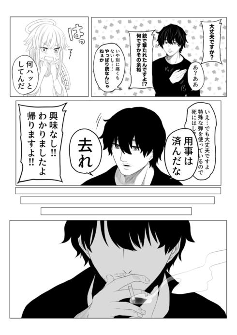 恋のポンコツキューピッド18