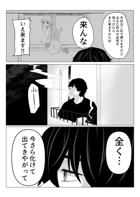 恋のポンコツキューピッド19