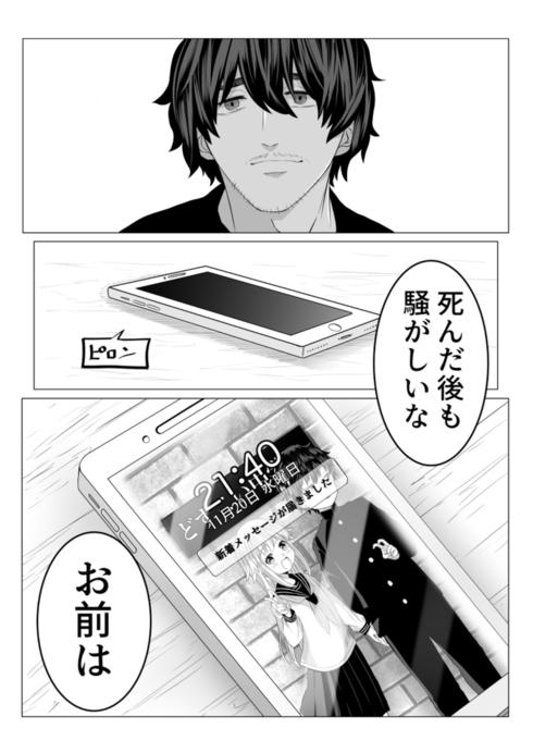 恋のポンコツキューピッド20