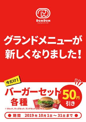 今だけ!バーガーセット50円引き