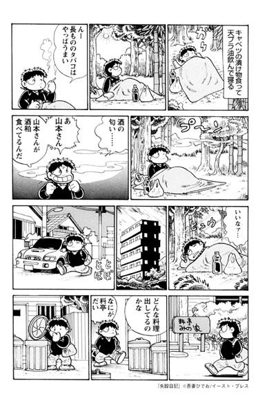 吾妻ひでお『失踪日記』、初の電子書籍化 描けなくなった漫画家