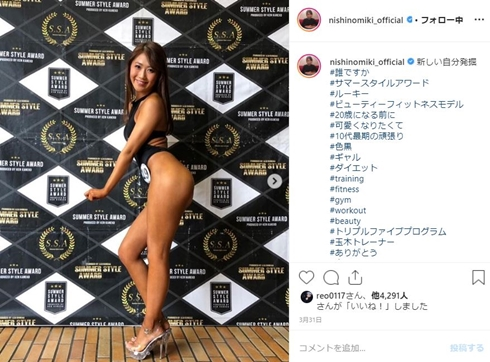 西野未姫 ダイエット サマースタイルアワード 何キロ 太った