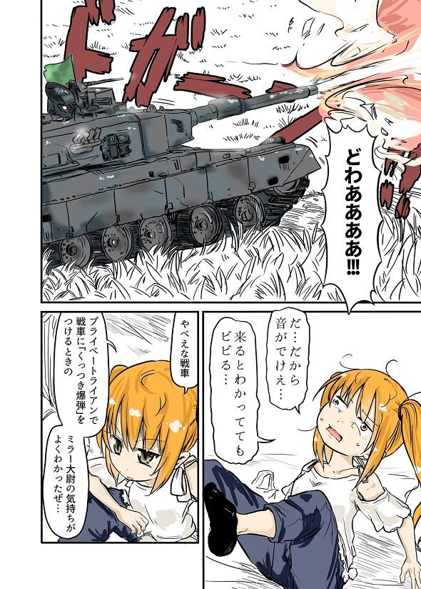 ルーツレポ「富士総合火力演習」