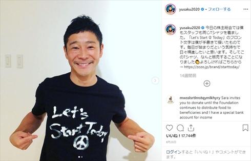 前澤友作 ZOZO 社長 退任 YouTube Twitter