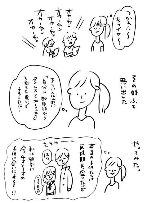 タイムスリップ育児01