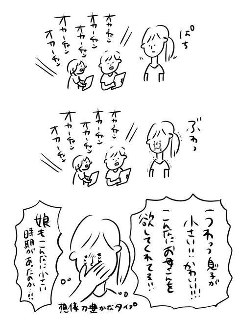 タイムスリップ育児02
