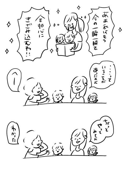 タイムスリップ育児03