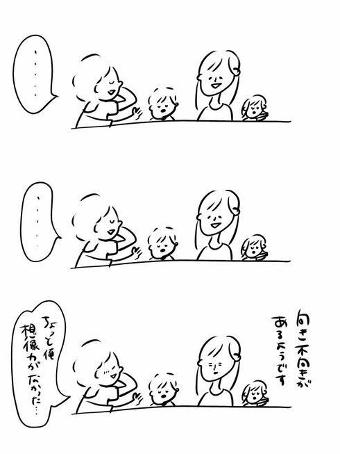 タイムスリップ育児04