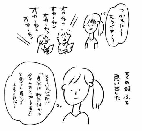 タイムスリップ育児05