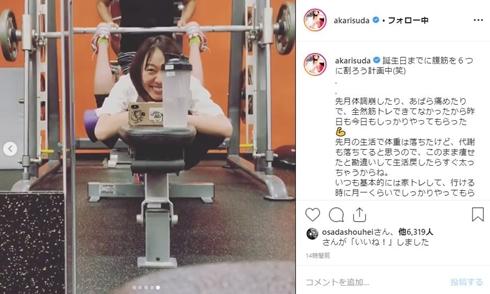 須田亜香里 ダイエット 腹筋 細い 筋肉