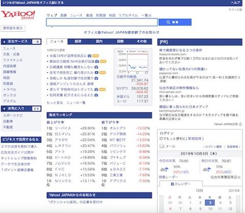 ■https://office.yahoo.co.jp□「オフィス版Yahoo! JAPAN」トップページ■