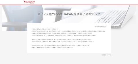 ■https://ext.yahoo.co.jp/information/0930/□オフィス版Yahoo! JAPANサービス終了のお知らせ■