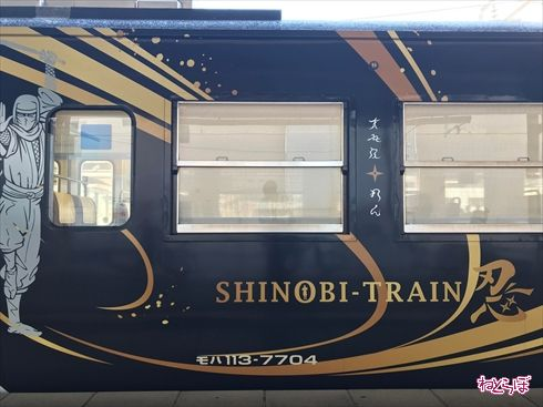 SHINOBI-TRAIN