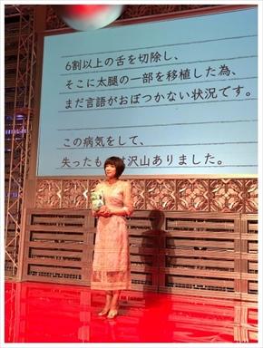 堀ちえみ がん 手術 Stage For 本 扶桑社 扶桑会 ブログ
