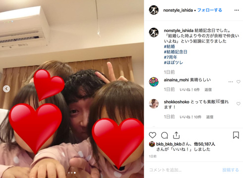 NONSTYLE 石田明 結婚記念日
