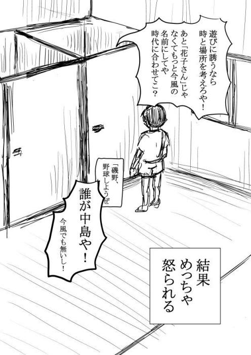 tannen_h 花子さん 都市伝説