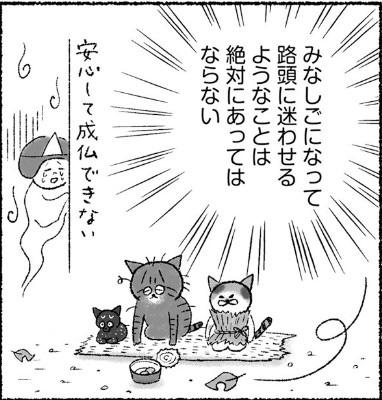 「猫を託す」simico