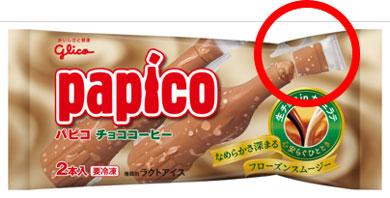 パピコのアレ 先っぽ フタ スマホリング グリコ 公式 キャンペーン