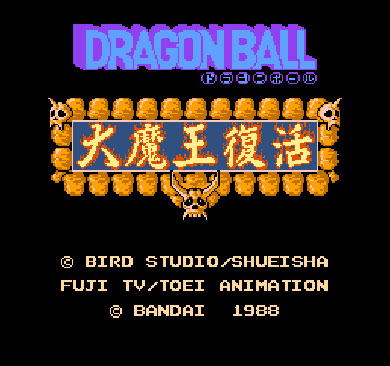 ドラゴンボール大魔王復活