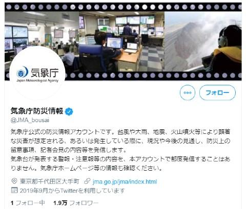 気象庁防災情報アカウント