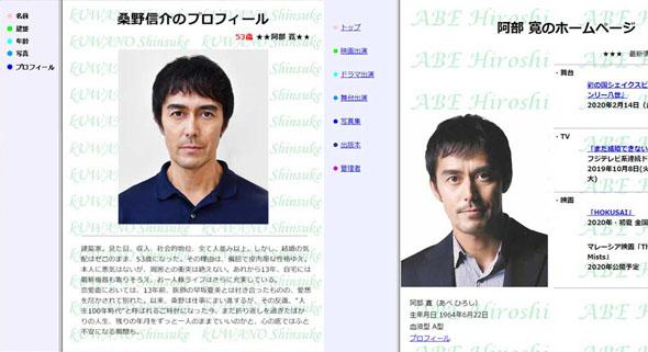 阿部寛主演「まだ結婚できない男」公式サイトの人物紹介で阿部寛