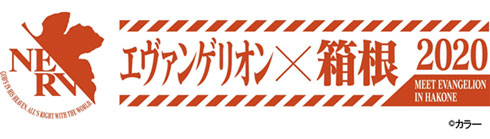 箱根小涌園ユネッサン エヴァンゲリオン コラボ イベント 2020
