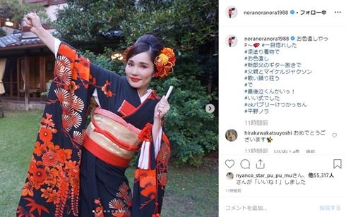 平野ノラ ヤッピー 結婚式 白無垢 旦那