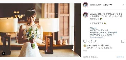 小林麻耶 あきら 結婚 ウエディングフォト ハワイ