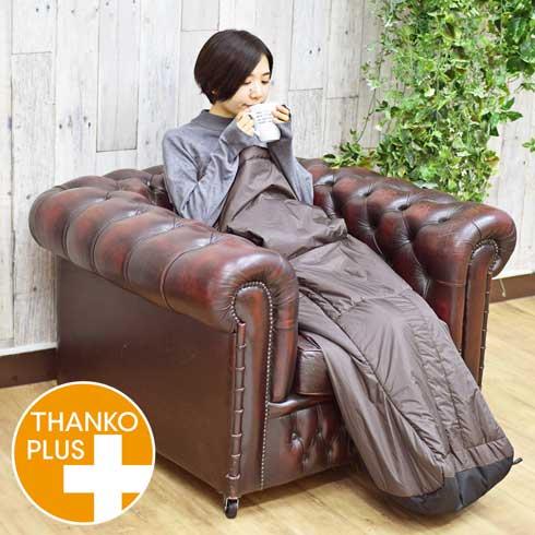 着るお一人様用こたつ2 サンコー 椅子 ソファ 座れる 歩ける 暖房 ダメ人間