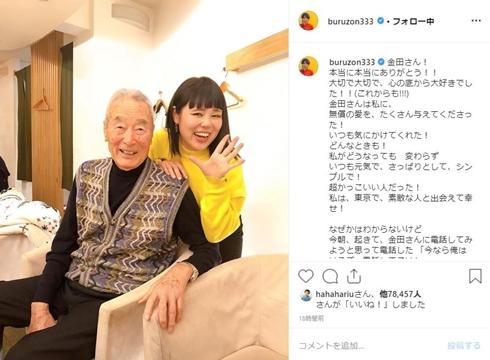 ブルゾンちえみ 金田正一 逝去 関係 24時間テレビ