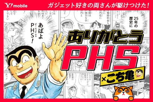 こち亀PHS
