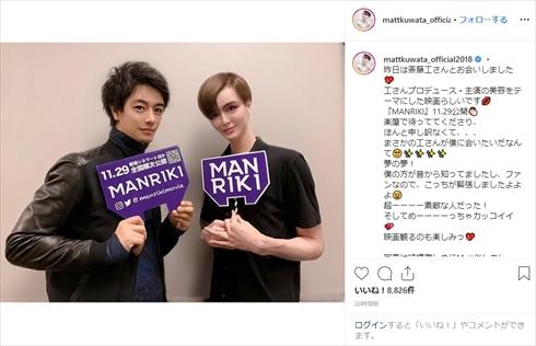 斎藤工 Matt Matt化 加工 インスタ MANRIKI