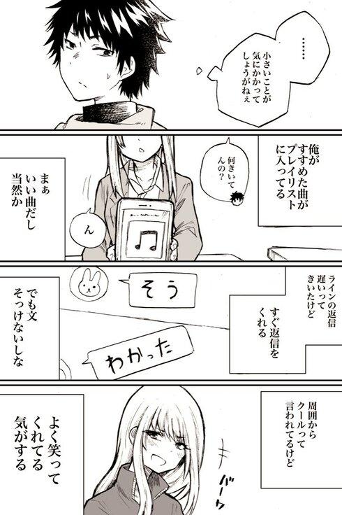お互い無意識に相手を特別扱いしてる男女の話02