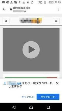 apkファイルのインストール画面