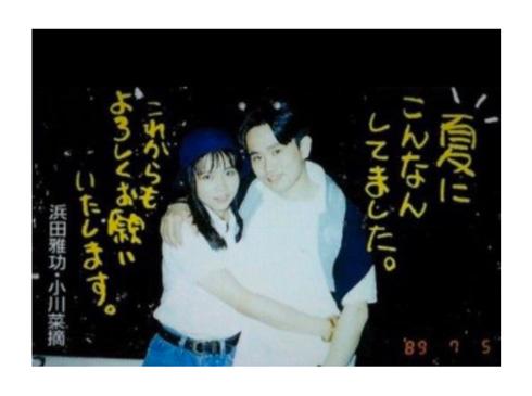 小川菜摘 浜田雅功 結婚30周年 真珠婚式