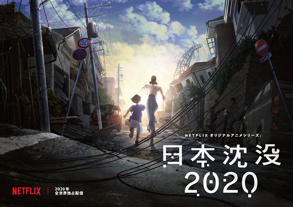 日本沈没2020 湯浅政明 Netflix 小松左京 2020年