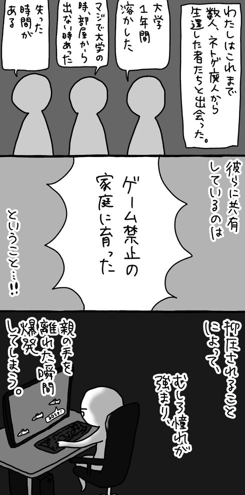 「〇〇禁止」はとても危険だと思った話01