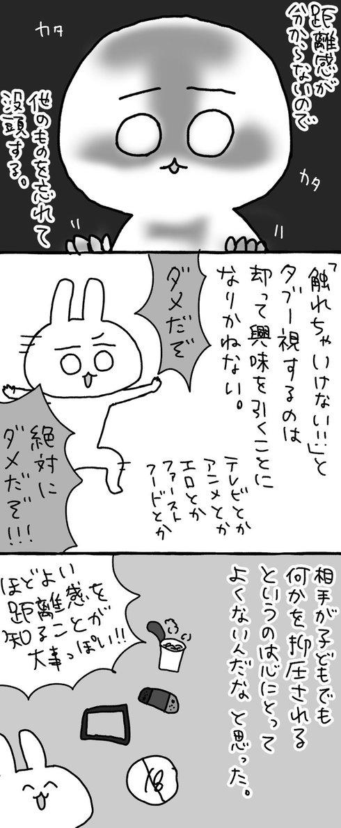 「〇〇禁止」はとても危険だと思った話02