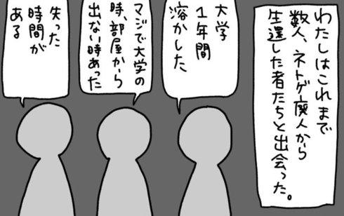 「〇〇禁止」はとても危険だと思った話03
