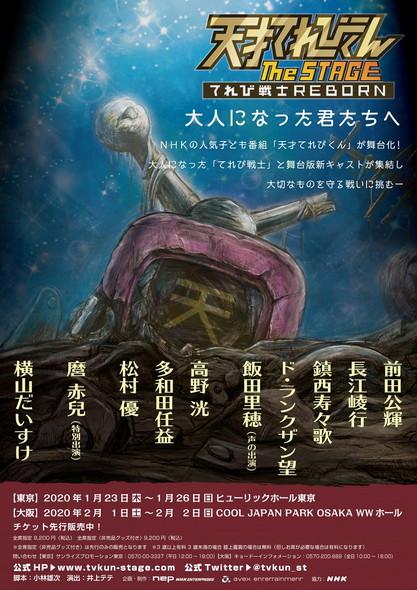 天才てれびくん the STAGE 〜てれび戦士REBORN〜 舞台