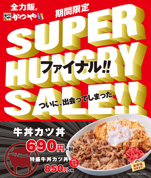 かつや 牛丼カツ丼 牛肉 豚肉 SUPER HUNGRY SALE