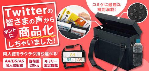 コクヨ コミケ用 ミーティングバッグ Twitter 話題 クラウドファンディング Makuake 先行販売