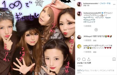 益若つばさ ギャル 読者モデル ギャルメイク 渋谷109 インスタ