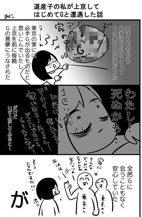 北海道生まれ北海道育ちの私が上京して人生で初めてGと遭遇した時の話01