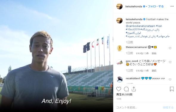 本田圭佑 カンボジア イラン カタール・ワールドカップ